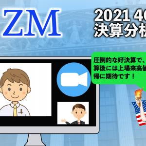 ZOOM(ZM) 2021 4Qの決算 売上、EPS、キャッシュフロー全て大幅増加