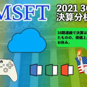 マイクロソフト(MSFT)2021 3Qの決算 安定の好決算も株価は下落