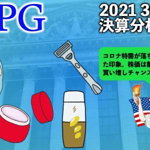 P&G(PG)が2021 3Qの決算 いつも通りの安定した業績で増配も発表