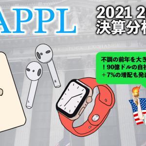 アップル(APPL)2021 2Qの決算 不調の前年を大幅に上回り、巨額の自社株買いも発表