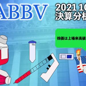 アッヴィ(ABBV)2021 1Qの決算 株価は上場来高値を更新