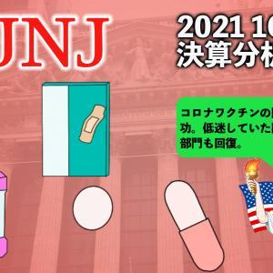 ジョンソンエンドジョンソン(JNJ)2021 1Qの決算 コロナワクチンの売上も1億ドル計上