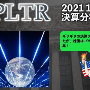 パランティア (PLTR)2021 1Qの決算 株価は+9%の大幅上昇