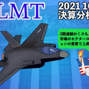 ロッキードマーチン(LMT)2021 1Qの決算 2期連続の決算ミス