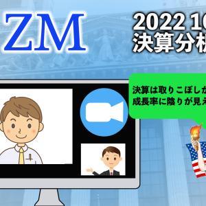 ズーム(ZM)2022 1Qの決算