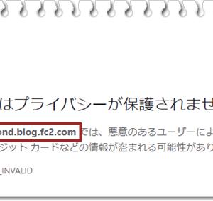 FC2ブログがぁ~~~