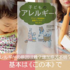 子どものアレルギーの原因は親?増加原因不明?対処法は?基本は《この本》で