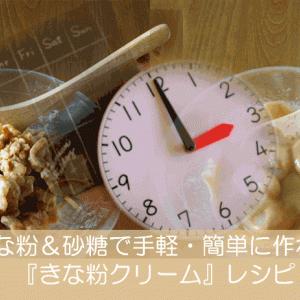 きな粉&砂糖で手軽・簡単に作れる『きな粉クリーム』レシピ