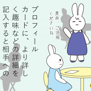 43. はじめてのカップリングパーティ その②