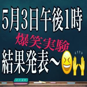 """""""「10万人ワライ」の結果発表 (シェア不希望)"""""""