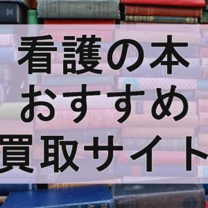 【看護の本を売る!】おすすめ買取サイト2選「教科書も処分できる」