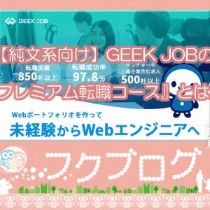 【純文系向け】GEEK JOBの『プレミアム転職コース』とは