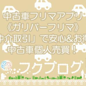 中古車フリマアプリ《ガリバーフリマ》「仲介取引」で安心&お得な中古車個人売買!