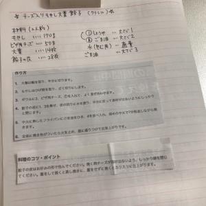 大葉シリーズ①チーズ入りモヤシ大葉餃子