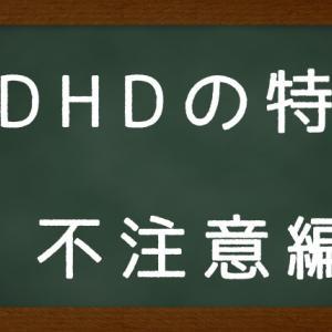 発達障害の旦那でADHDの特徴を確認してみる【不注意編】