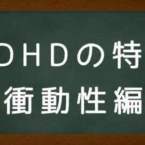 発達障害の旦那でADHDの特徴を確認してみる【衝動性編】