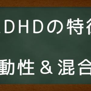 発達障害の旦那でADHDの特徴を確認してみる【多動性&混合型編】