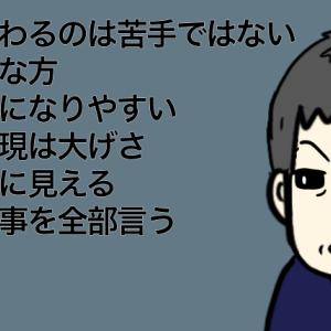 ASDのタイプ【積極奇異型編 2】