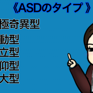 ASDのタイプ【積極奇異型編】