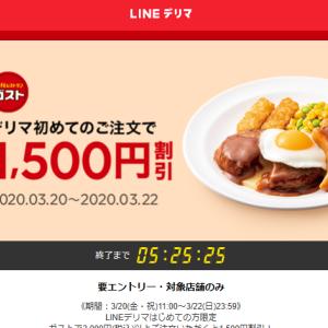 LINEデリマ初回注文で1500円引きガストを食べる。