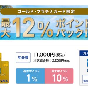 エムアイゴールドプラス発行で27500円還元、さらに裏技でもっと還元できる!?