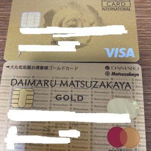外商カードの作り方。私が外商カードをゲットした方法