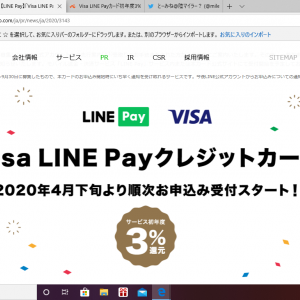 初年度3%還元は強力!Visa LINE Payカード