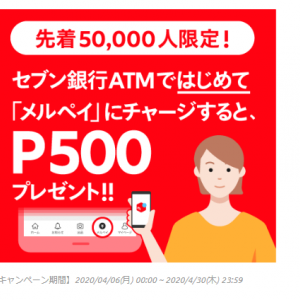 メルペイ×セブン銀行ATMチャージで500P