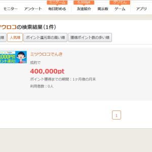 【超コスパ】電気を切り替えるだけで20000円もらえる!