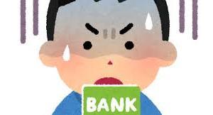 日本人でも海外銀行の口座を開設する方法!【定期預金金利7.2%】
