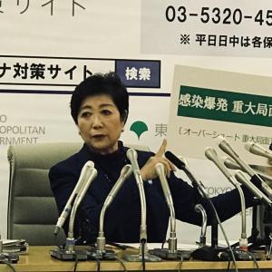《小池知事》緊急事態宣言「国家としての判断求められている」東京の非常事態を訴える。