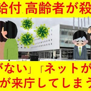【青森県】10万円給付問題勃発‼︎ 市民が窓口に殺到‼︎「申請書の書き方分からない」ネットが使えない!、、ここにきて問題だらけの申請方法。