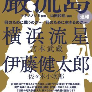 『巌流島』全公演中止決定!!横浜流星&伊藤健太郎主演舞台も稽古もなかなか出来ず…。