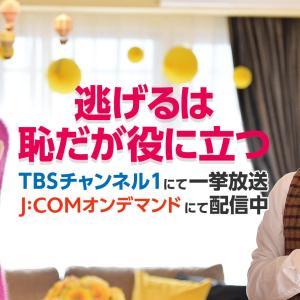 キター!『逃げ恥』が2021年1月に新春ドラマ!待ち遠しすぎる!!
