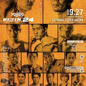 格闘技『RIZIN24』気になる皇治対那須川天心の結果はまさかの…。