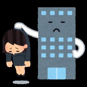 クビや倒産で辛くなるのは頭が悪いからです