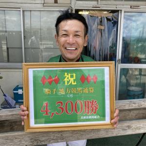 園田競馬・開催日誌 2021年6月17日 田中学騎手が4300勝達成!