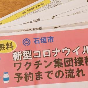 石垣市新型コロナウイルスワクチン集団接種 予約しました〜