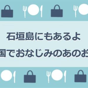 石垣島にもあるよ 全国でおなじみのあのお店