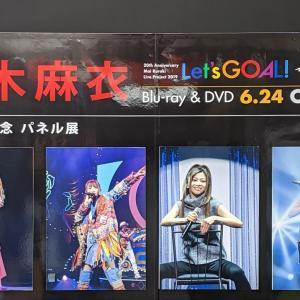 倉木麻衣 LIVE DVD/BD「Let 's GOAL!~薔薇色の人生~」リリース記念パネル展