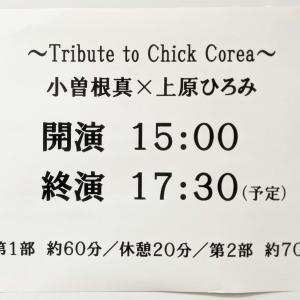 Tribute to Chick Corea 小曽根真×上原ひろみ@兵庫 KOBELCO大ホール