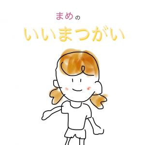 育児記録⭐︎育児漫画〜イラスト まめの日常②