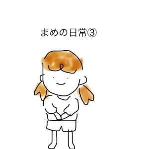 育児記録⭐︎育児漫画〜イラスト まめの日常③
