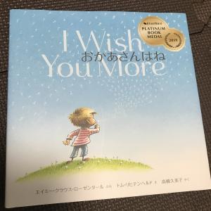 ママの気持ちがぎゅっと詰まった絵本!子供への愛が溢れる1冊✨泣ける絵本!全てのママに読んでほしい〜おかあさんはね