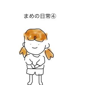 育児記録⭐︎育児漫画〜イラスト まめの日常④