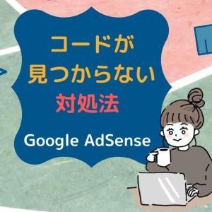【Google AdSense】「サイト上にコードが見つかりませんでした。」はてなブログ対処法!