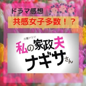 【私の家政夫ナギサさん】火曜22時のドラマはハズレないよね!!