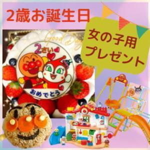 【娘2歳の誕生日】プレゼントは女の子もアンパンマン祭り!