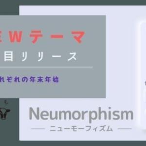 新テーマ2作目【Neumorphism】リリース!夫フジグチが年末年始がんばったよ~
