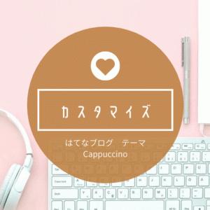 はてなブログテーマのおすすめカスタマイズ「Cappuccino」編